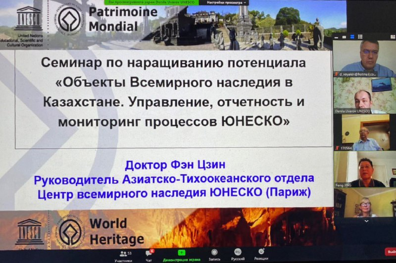 """World Heritage Sites in Kazakhstan. Management, reporting and monitoring of UNESCO processes"""