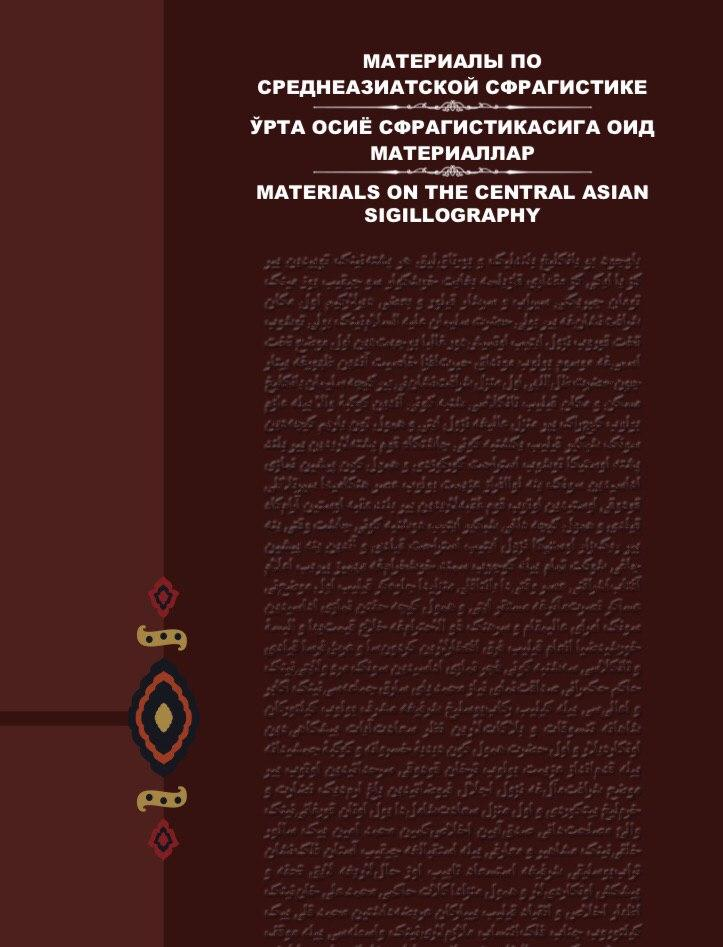 """The Catalogue of Seals. Materials on the Central Asian Sigillography (Tashkent, 19th – early 20th centuries)"""