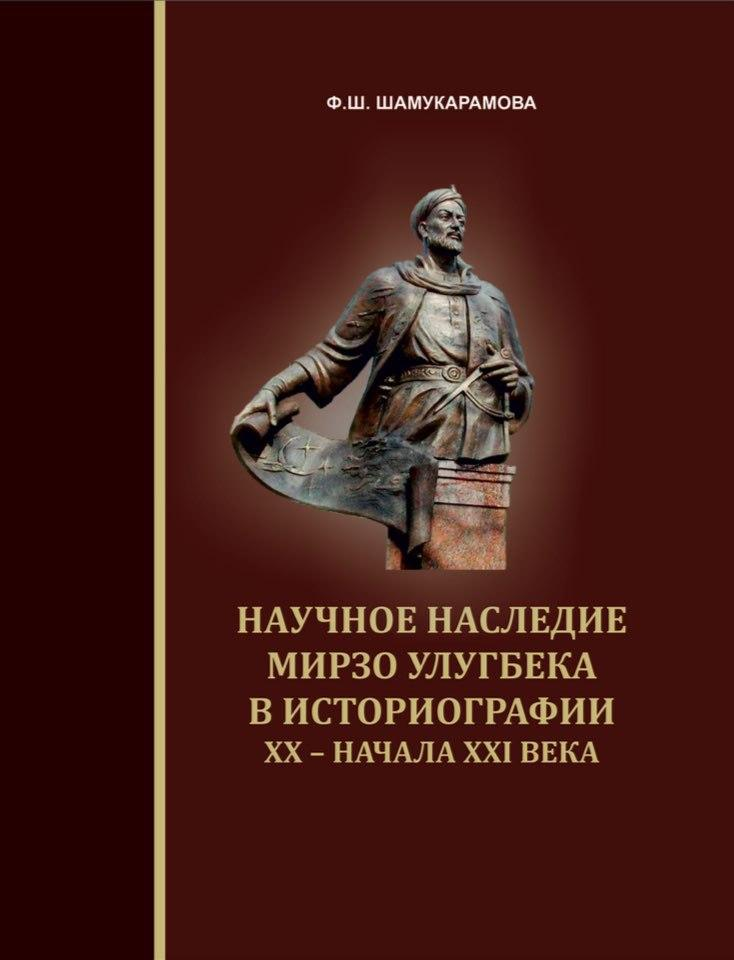 The Scientific Heritage of Ulugbek in the historiography of the 20th-early 21st centuries